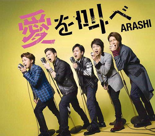 Single Ai wo Sakebe by Arashi