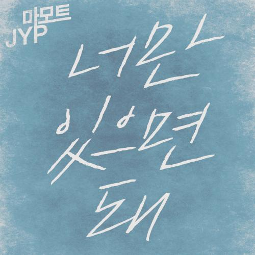 Single All I Need by Park Jin Young