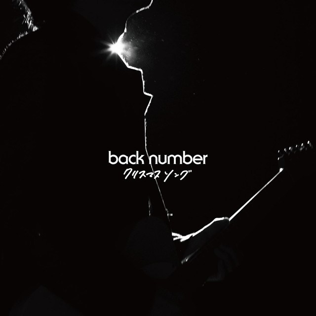 Single Christmas Song (クリスマスソング) by back number