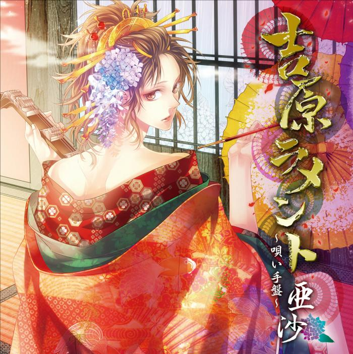 Album Yoshiwara Lament by Piko