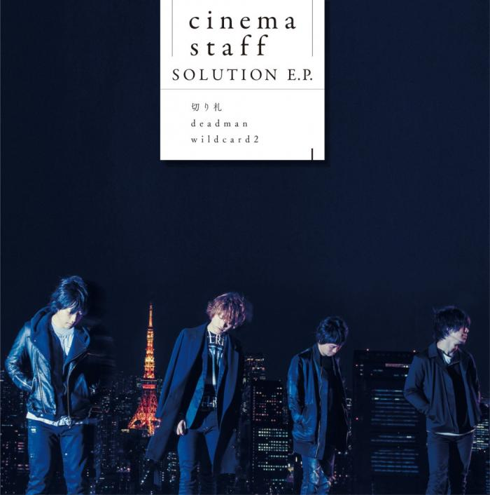 Single SOLUTION E.P. by cinema staff