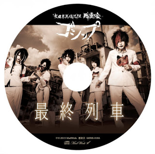 Single Saishuu Ressha (最終列車) by Gossip