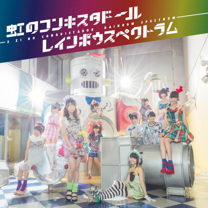 Album Rainbow Spectrum by Niji no Conquistador