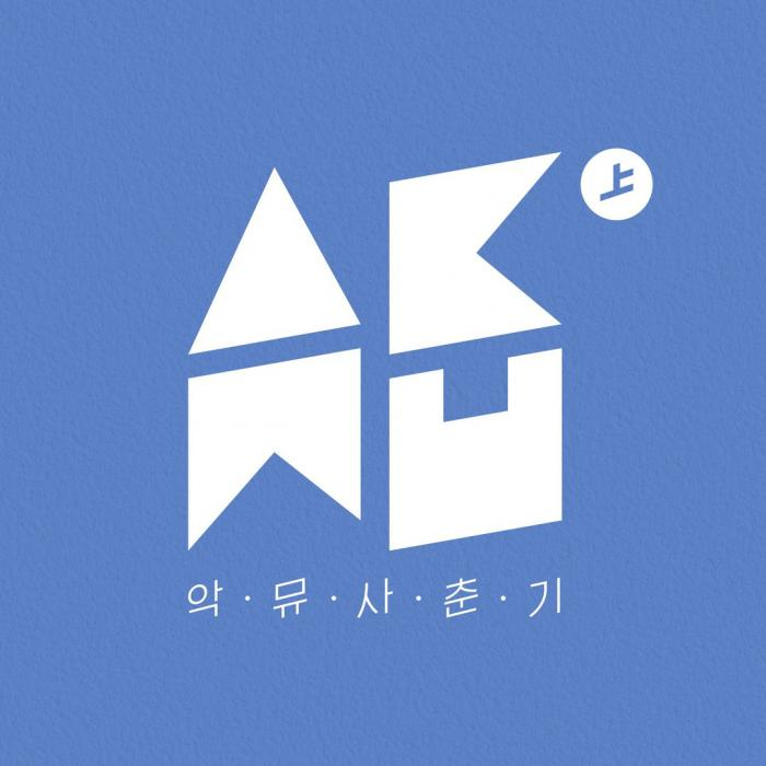 Mini album SPRING by Akdong Musician