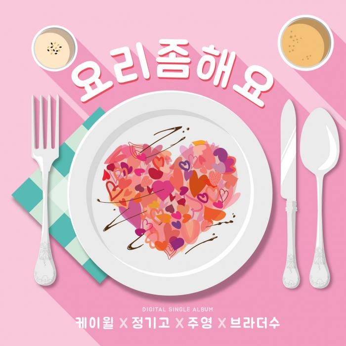 Single Cook for love by K.Will