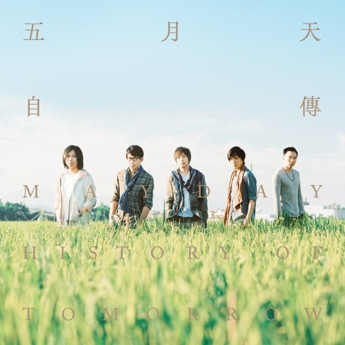 What If We Had Never Met (如果我們不曾相遇) by Mayday