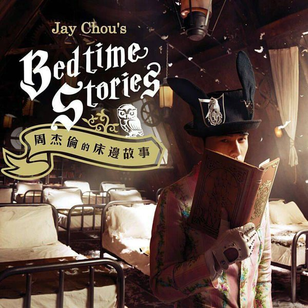 Album Jay Chou's Bedtime Stories by Jay Chou