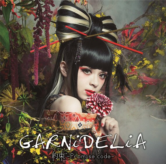 Single Yakusoku -Promise code- by GARNiDELiA