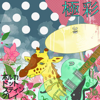 Mini album Gokusai by Polkadot Stingray
