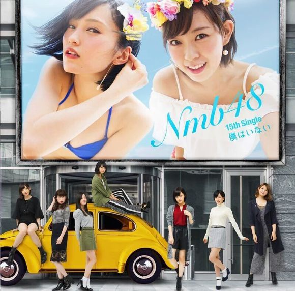 Single Boku wa Inai by NMB48