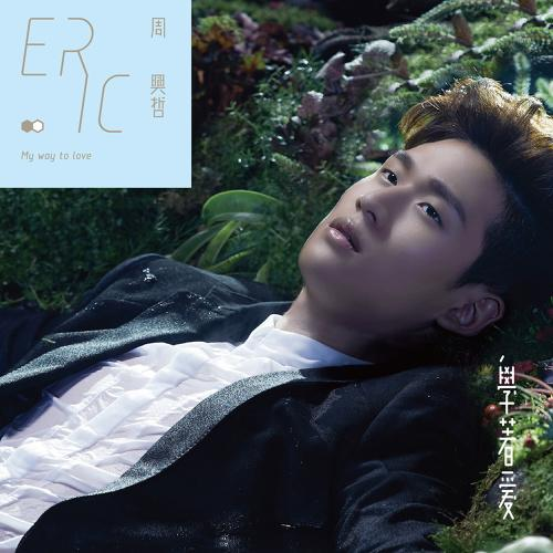 Album My Way to Love by Eric Chou