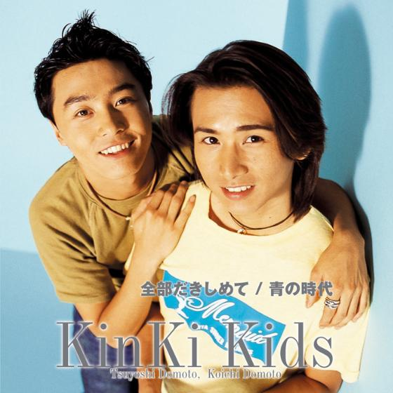 Single Zenbu Dakishimete / Ao no Jidai (全部だきしめて/青青の時代) by KinKi Kids