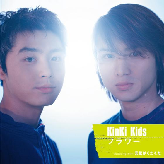 Single Flower (フラワー) by KinKi Kids