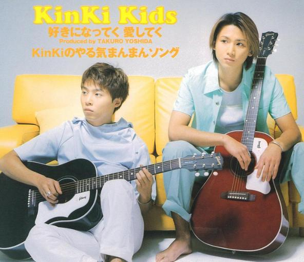 Single Suki ni Natteku Aishiteku/KinKi no Yaruki Manman Song (好きになってく 愛してく/KinKiのやる気まんまんソング) by KinKi Kids