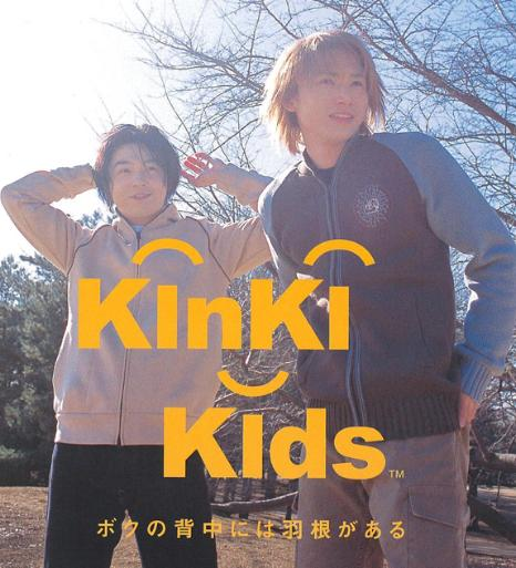Single Boku no Senaka ni wa Hane ga Aru (ボクの背中には羽がある) by KinKi Kids