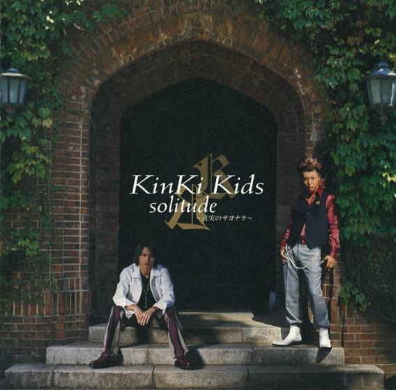 Single solitude ~Hontou no Sayonara~ (solitude~真実のサヨナラ~) by KinKi Kids