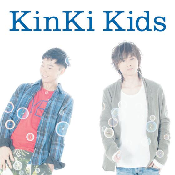 Single Swan Song (スワンソング) by KinKi Kids