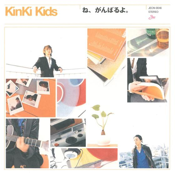 Single Ne, Ganbaru yo. (ね、がんばるよ。) by KinKi Kids