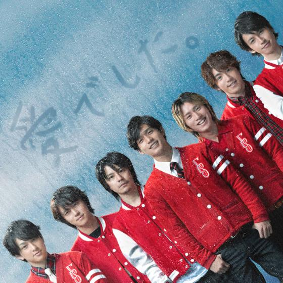 Single Ai Deshita. (愛でした。) by Kanjani8