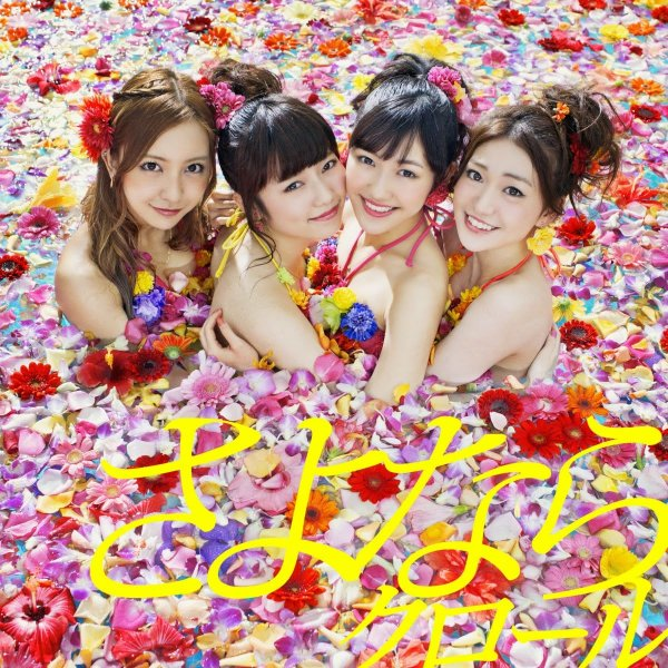 Single Sayonara Crawl (さよならクロール) by AKB48
