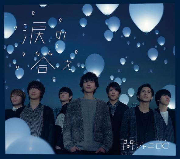 Single Namida no Kotae (涙の答え) by Kanjani8