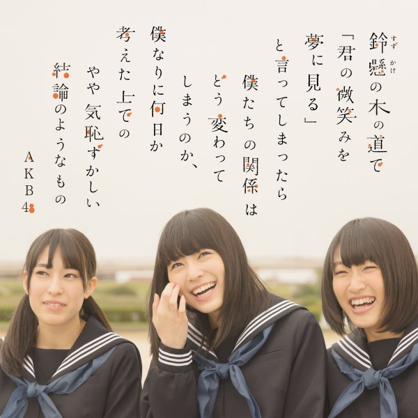 Single Suzukake no Ki no Michi de 'Kimi no Hohoemi wo Yume ni Miru' to Itteshimattara Bokutachi no Kankei wa Dou Kawatteshimaunoka, Bokunari ni Nannichi by AKB48