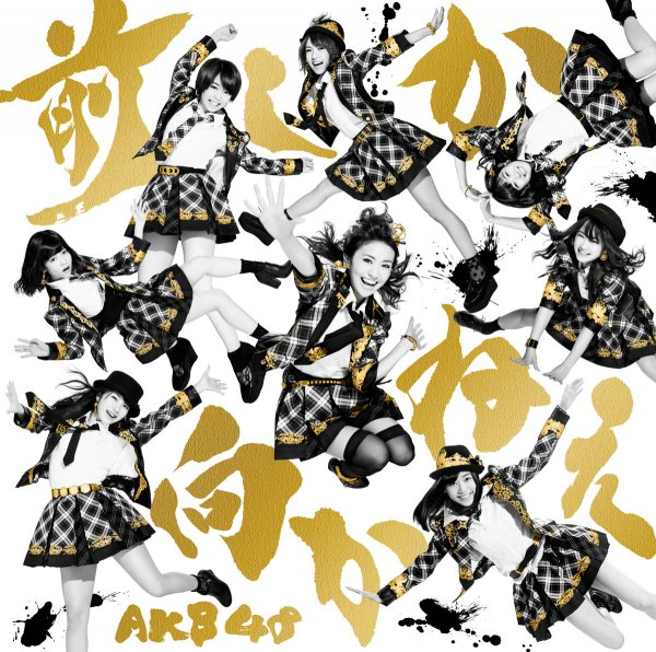 KONJO (Talking Chimpanzees) by AKB48