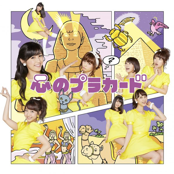 Single Kokoro no Placard (心のプラカード) by AKB48