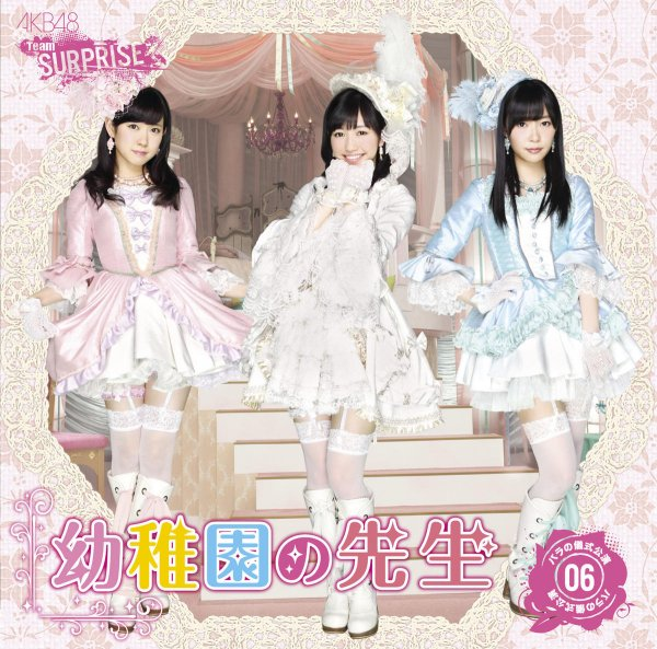 Single Youchien no Sensei by AKB48