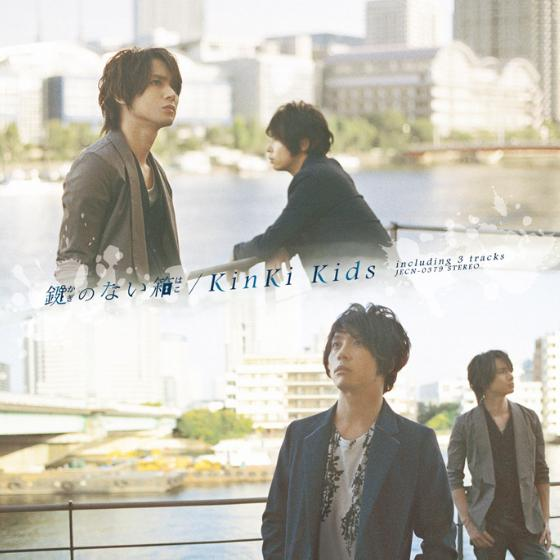 Single Kagi no Nai Hako (鍵のない箱) by KinKi Kids