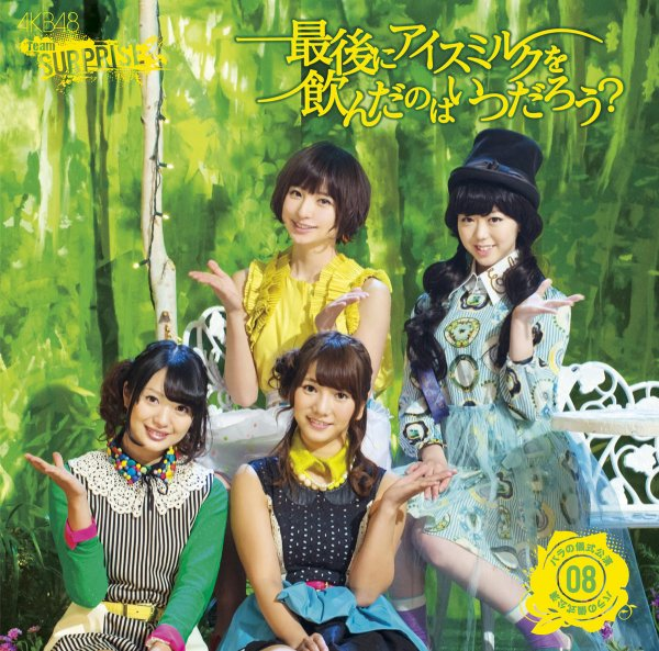 Single Saigo ni Ice Milk wo Nonda no wa Itsudarou? by AKB48