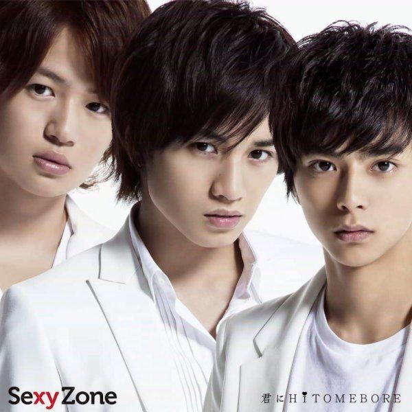 Single 君にHITOMEBORE by Sexy Zone