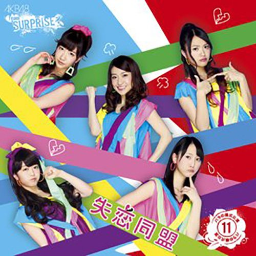 Single Shitsuren Doumei by AKB48