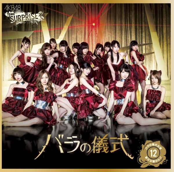 Single Bara no Gishiki by AKB48