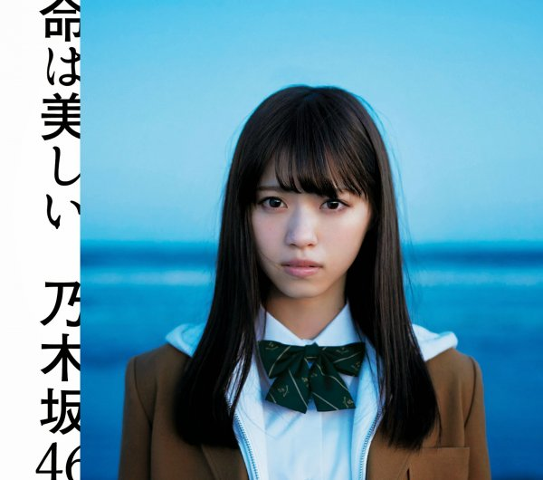 Single Inochi wa Utsukushii (命は美しい) by Nogizaka46