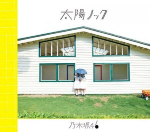 Sakanatachi no LOVE Song (魚たちのLOVE SONG) by