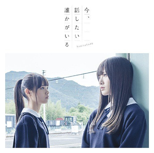 Single Ima, Hanashitai Dareka ga Iru (今、話したい誰かがいる) by Nogizaka46