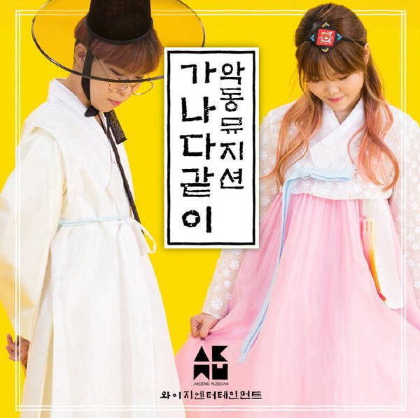 Single Like Ga, Na, Da by Akdong Musician