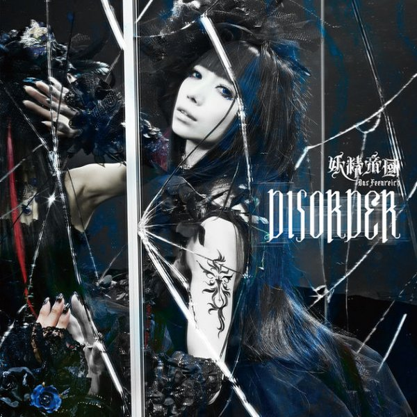 Single DISORDER by Yousei Teikoku