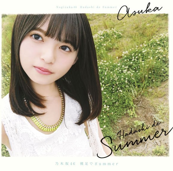 Single Hadashi de Summer (裸足でSummer) by Nogizaka46