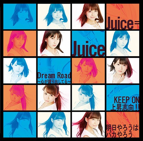 Single Dream Road ~Kokoro ga Odoridashiteru~ / Keep On Joushou Shikou!! / Ashita Yarou wa Bakayarou by Juice=Juice