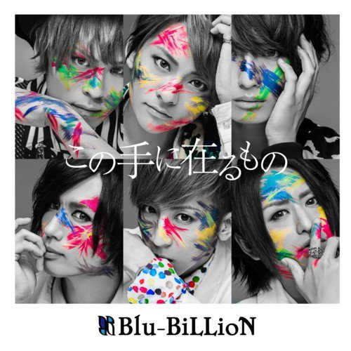 Single Kono Te ni Aru Mono by Blu-BiLLioN