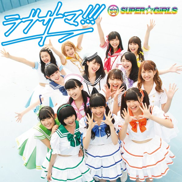 Single Love Summer!!! (ラブサマ!!!) by SUPER☆GiRLS