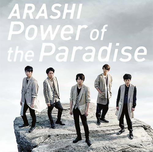 Single Power of the Paradise by Arashi