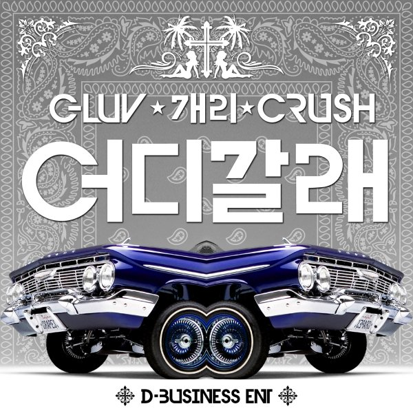 Single Where Do You Wanna Go (어디 갈래) by Crush