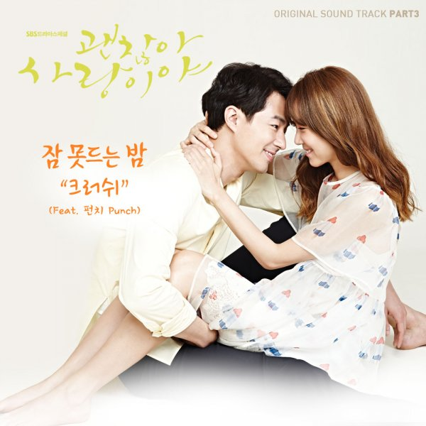 Single It's Okay, That's Love OST Part 3 (괜찮아 사랑이야) by Crush