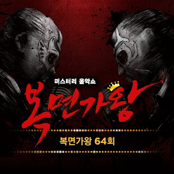 Single King of Mask Singer #64 (복면가왕 64회) by Crush