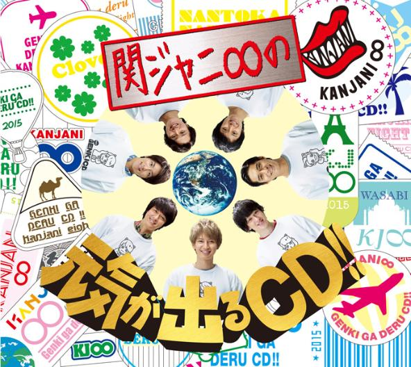 Album Kanjani Eight no Genki ga Deru CD!! (関ジャニ∞の元気が出るCD!!) by Kanjani8
