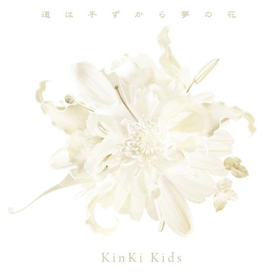 Single Michi wa Tezukara Yume no Hana (道は手ずから夢の花) by KinKi Kids