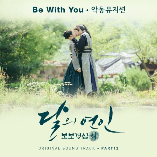 Single Moon Lovers: Scarlet Heart Ryeo OST Part 12 by Akdong Musician